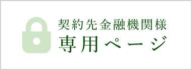 契約先金融機関様 専用ページ